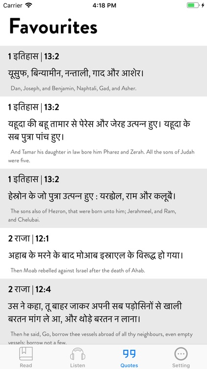 Bible Hindi - Read, Listen screenshot-6
