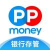 PPmoney-注册即送6666元体验金