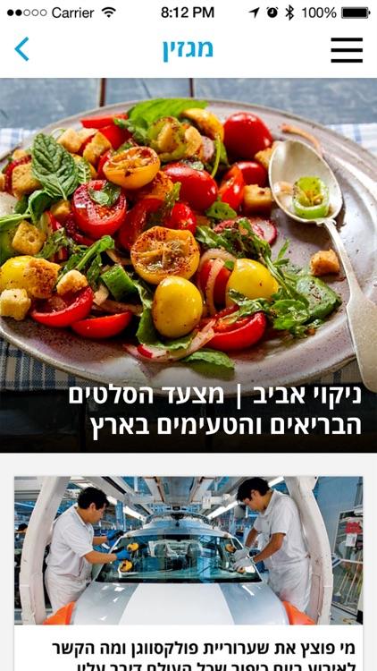 Haaretz - הארץ screenshot-3