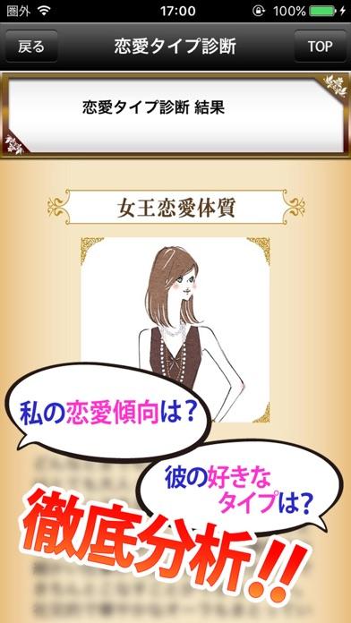 秘術カードが教える 男と女のホントのトコロのおすすめ画像3