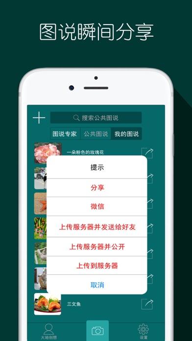pic-talk Screenshot