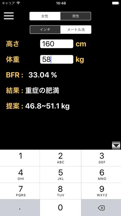 体脂肪率計算のおすすめ画像1