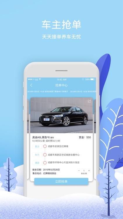 婚车季-全国新人都在用的婚车app screenshot-3