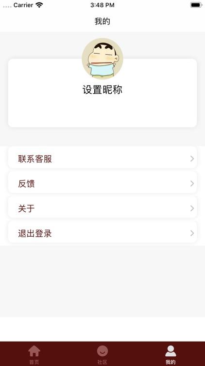 极速电竞——电竞大咖平台 screenshot-3
