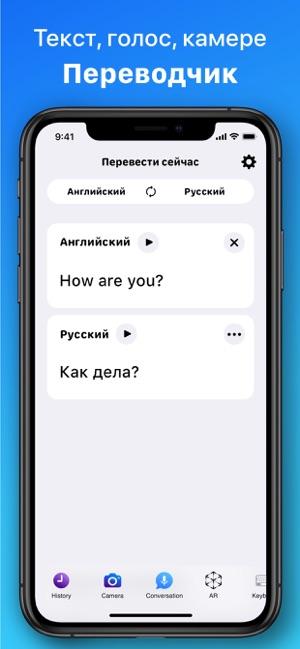 App Store Perevesti Sejchas Perevodchik