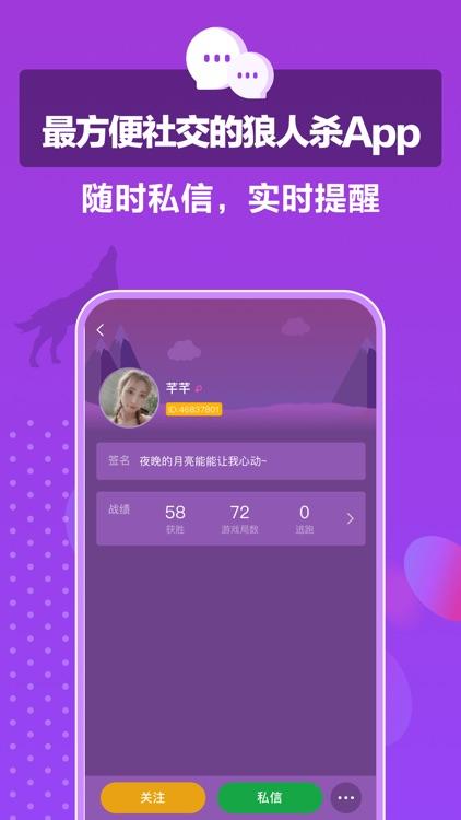 狼王狼人-超爽玩法 screenshot-3