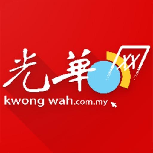 Kwong Wah 光华日报 - 马来西亚热点新闻