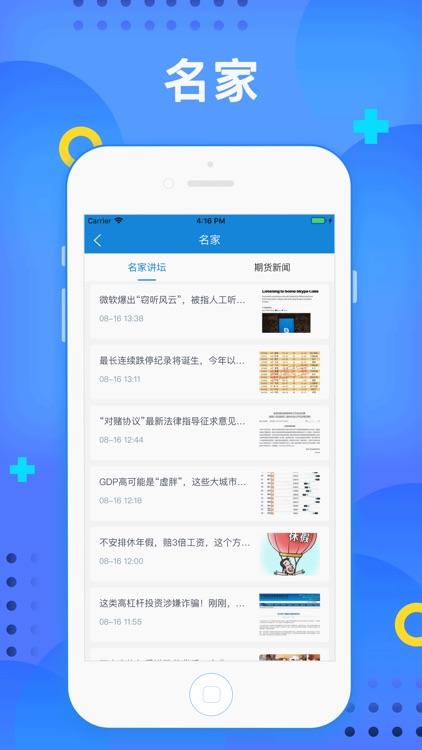 金鑫期货平台 screenshot-5