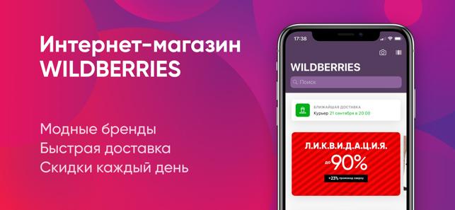 промокод вилдберис на первый заказ через мобильное приложение