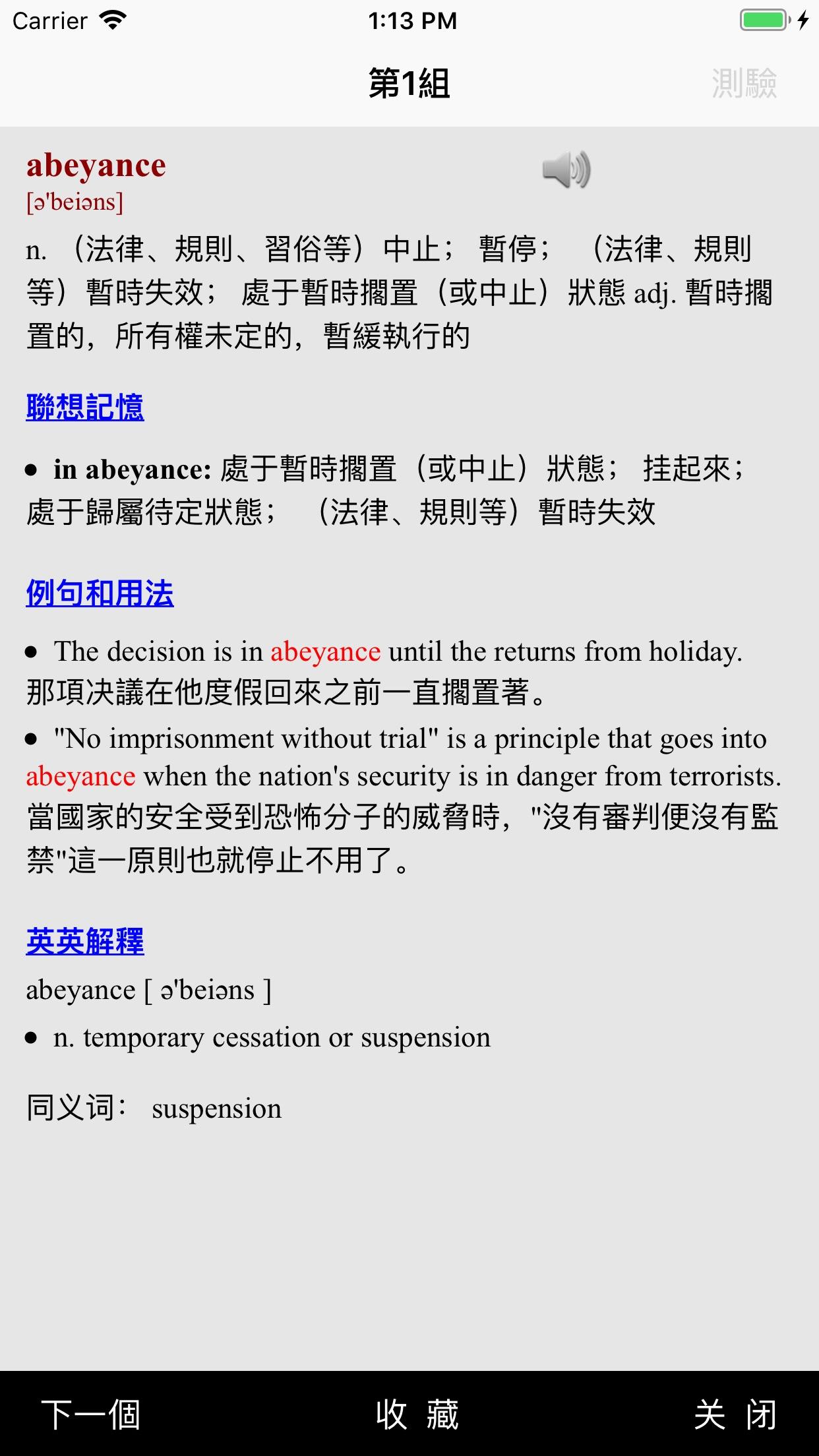 英语等级考试单词词汇合集HD Screenshot