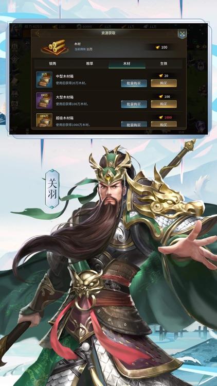 权谋乱世 screenshot-4