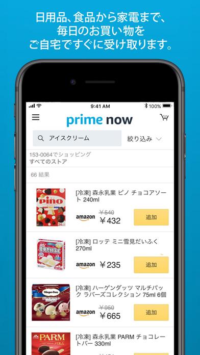Amazon Prime Nowのおすすめ画像2