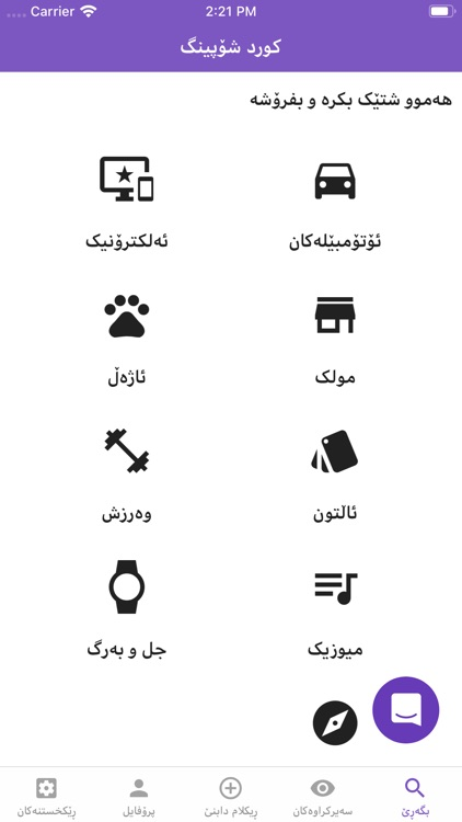 Kurd Shopping screenshot-0