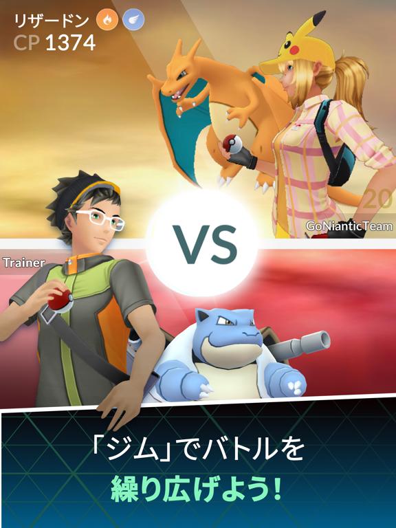 Pokémon GOのおすすめ画像3
