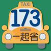 173叫計程車