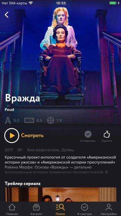 Amediateka — сериалы онлайн