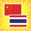 点击获取泰语翻译 泰文字典