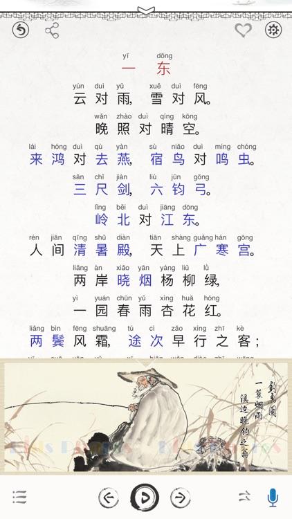 国学启蒙有声图文合集+汉语字典专业版 screenshot-8