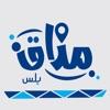 مذاق+ - mathaq+ Reviews