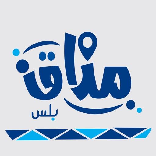 مذاق+ - mathaq+ download