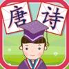 小博士唐诗汉字描红游戏 — 学习唐诗并识字的APP