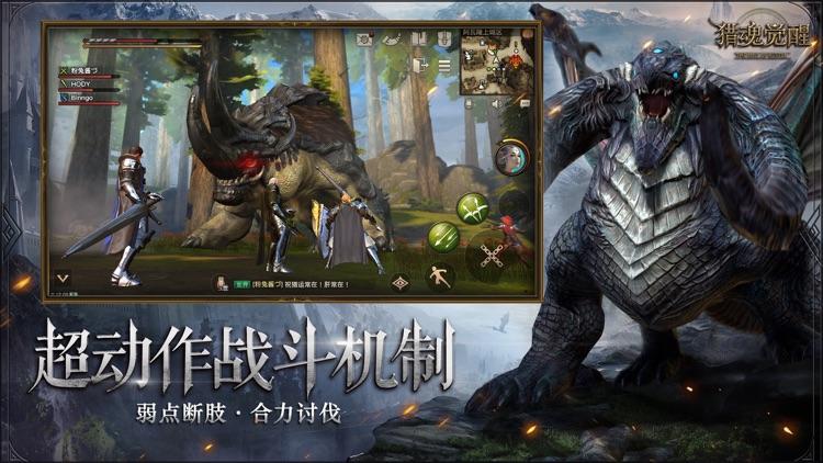 猎魂觉醒-魂鬼的猎讨 screenshot-4