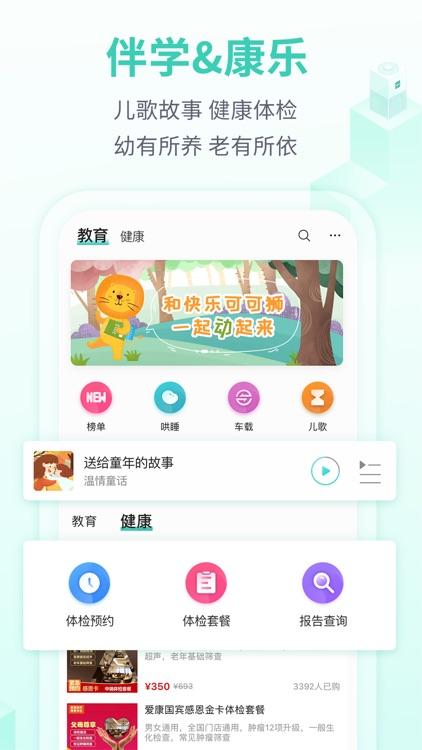 和家亲-让智能设备连接更便捷 screenshot-4