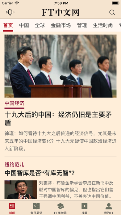 Screenshot #1 pour FT中文网 - 财经新闻与评论