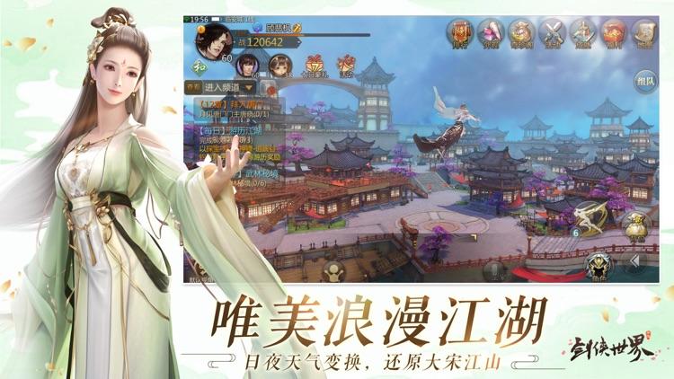 剑侠世界-仙侠题材国风游戏 screenshot-6