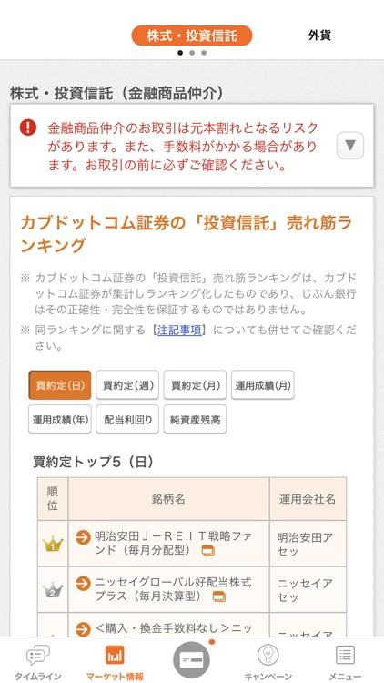 じぶん銀行 screenshot-7