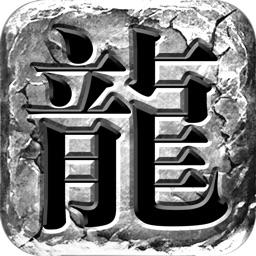 传世烈焰:传世战神霸业游戏