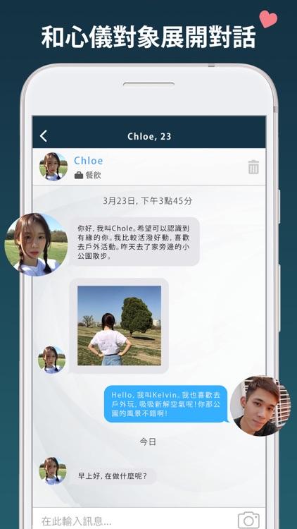 Singol 交友APP 尊貴版 screenshot-4