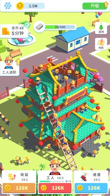 疯狂搬砖-搬砖使我快乐 screenshot-3