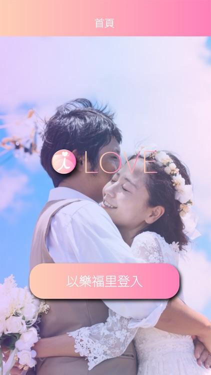 樂交友 screenshot-0