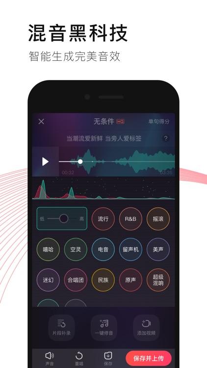 唱吧-手机里的KTV screenshot-3