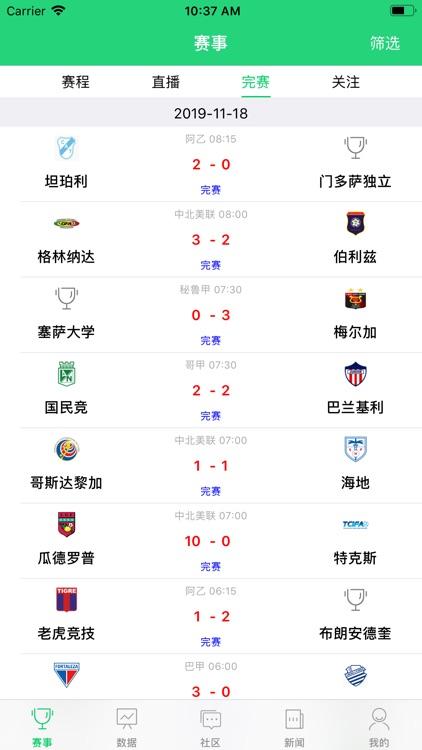 第一比分-足球赛事比分直播