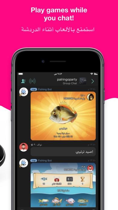 Palringo screenshot three