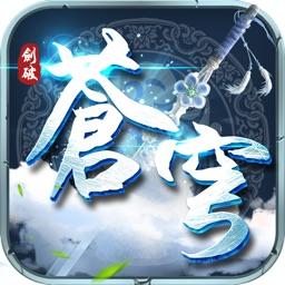 剑破苍穹-东方RPG游戏
