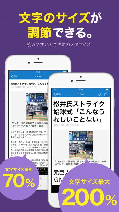 ニフティ ニュース:新聞・雑誌から最新ニュースが読めるアプリのおすすめ画像2