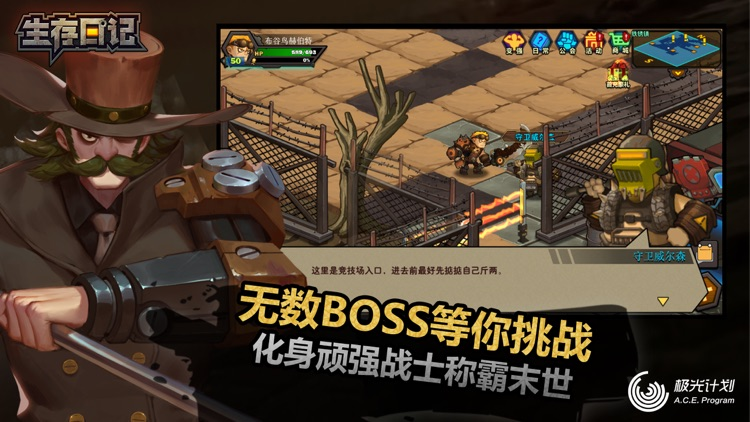 生存日记 screenshot-2