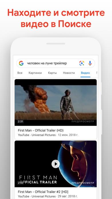 Скачать Google для ПК