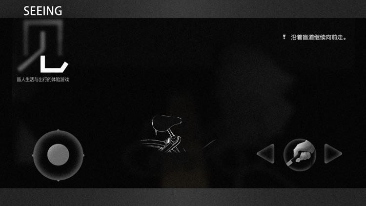 见-盲人出行体验游戏 screenshot-4
