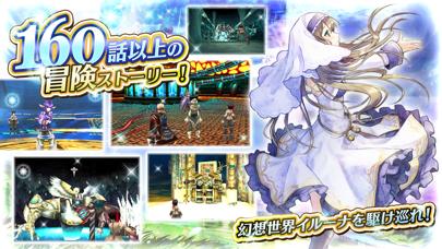 イルーナ戦記オンライン MMORPG ScreenShot1