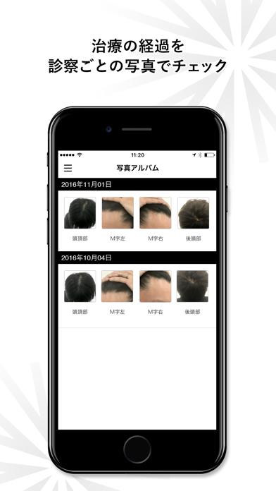 AHCトータルサポートアプリ【AGAヘアクリニック専用】のおすすめ画像3