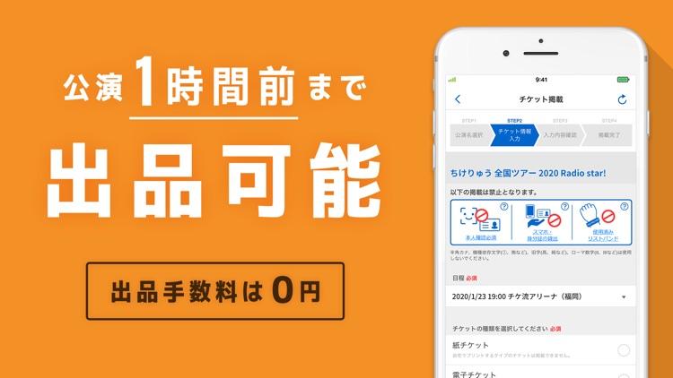 チケット 流通センター チケット取引のチケットアプリ screenshot-3