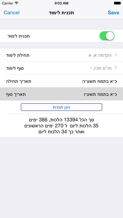 Esh Shulhan Aruch screenshot-4