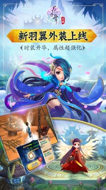 花千骨-唯美仙侠手游 screenshot-4