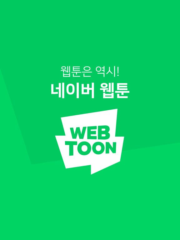 Screenshot #4 pour 네이버 웹툰 - Naver Webtoon