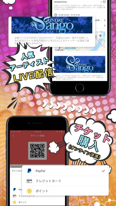 JP Night - LIVE配信 & イベント掲載のおすすめ画像4