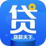贷款天下-闪电借款之小额贷款app
